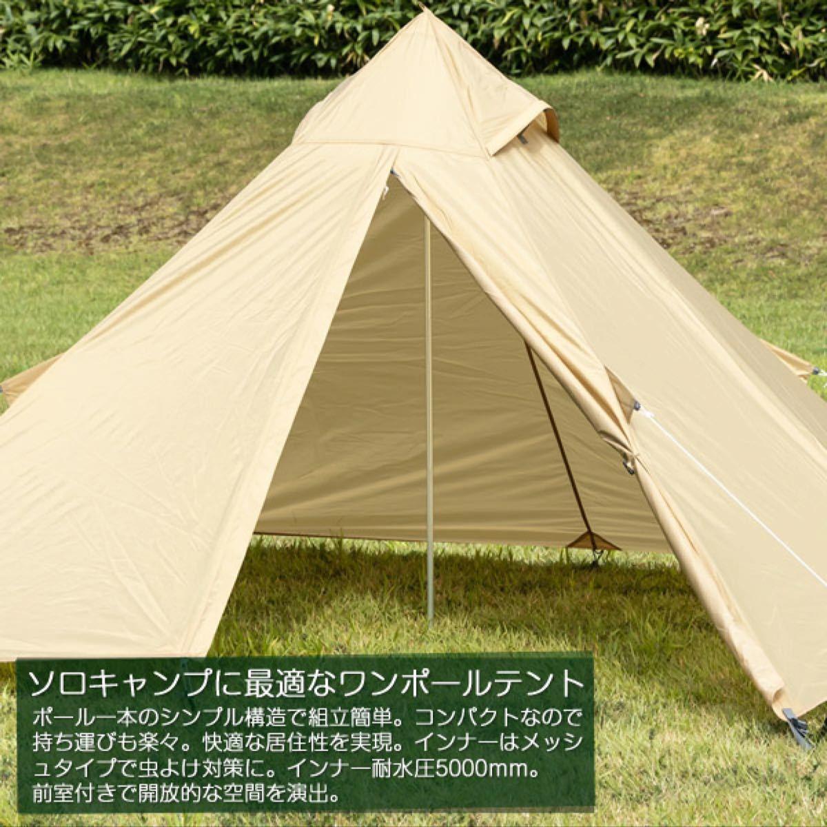 【ソロキャンプ】BUNDOK バンドック ソロティピー カーキー /BDK-75