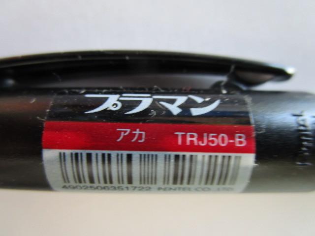☆ トラディオプラマン TRJ50(あか)×2本セット ぺんてる ボールペン 万年筆タイプ【未使用/筆記チェック済み】端数ポイント交換_画像3