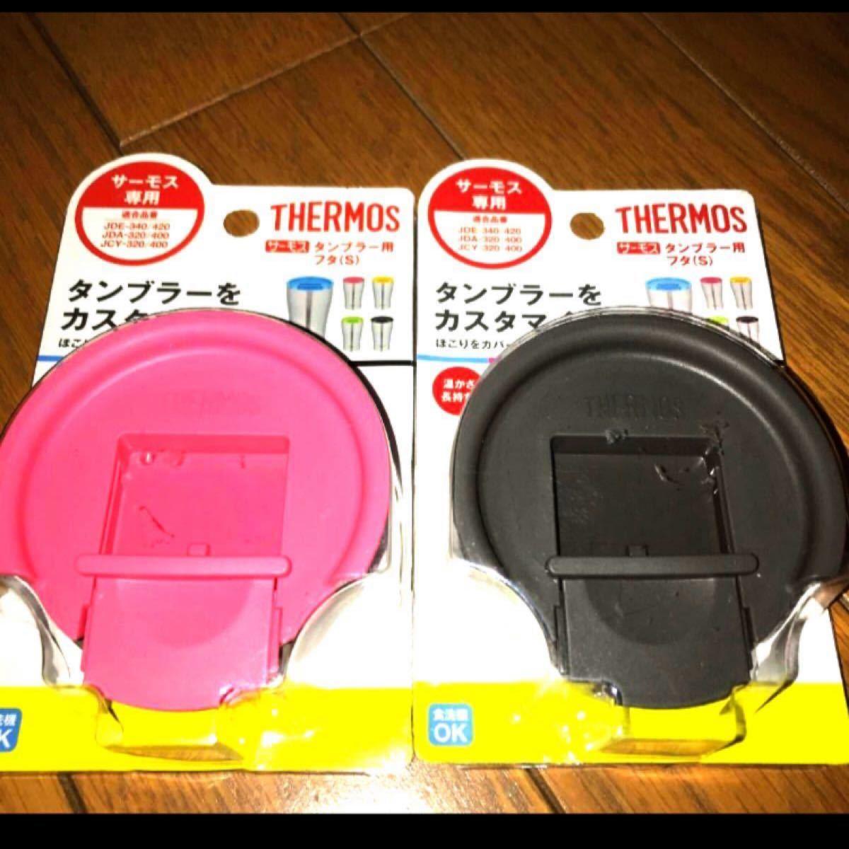 サーモス 真空断熱タンブラー用フタ (S) ブラック 、ピンク