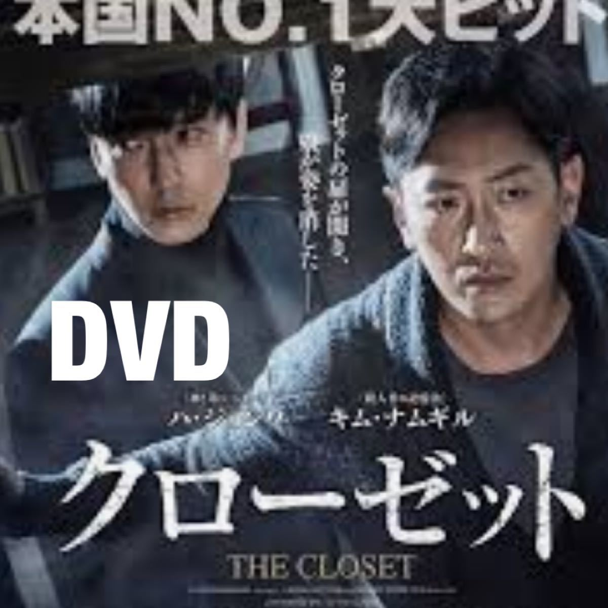 韓国映画 クローゼット DVD