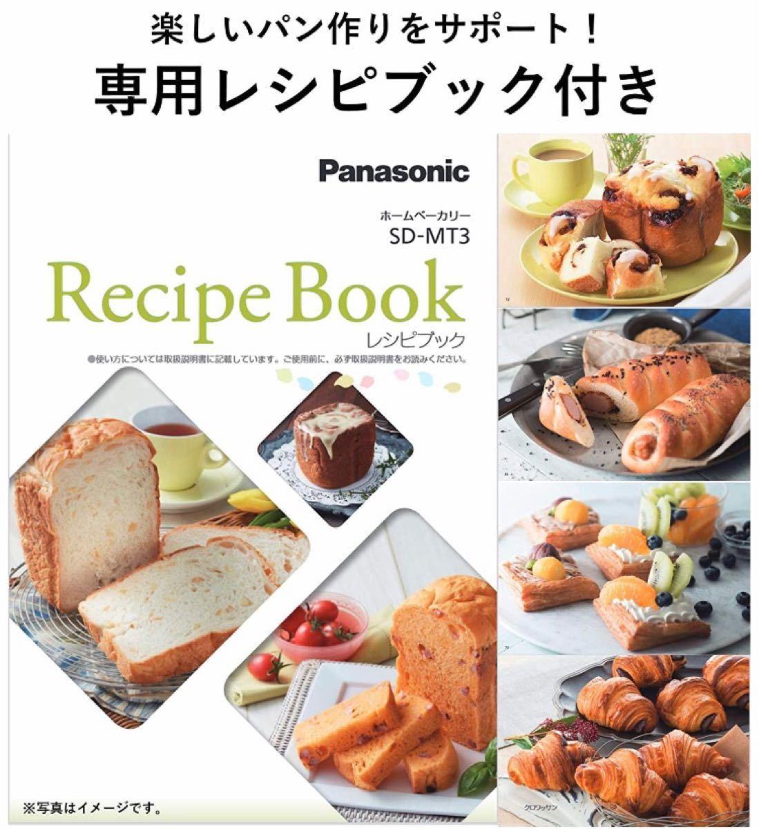 【値下げ中】パナソニック ホームベーカリー 1斤タイプ SD-MT3-W ホワイト Panasonic
