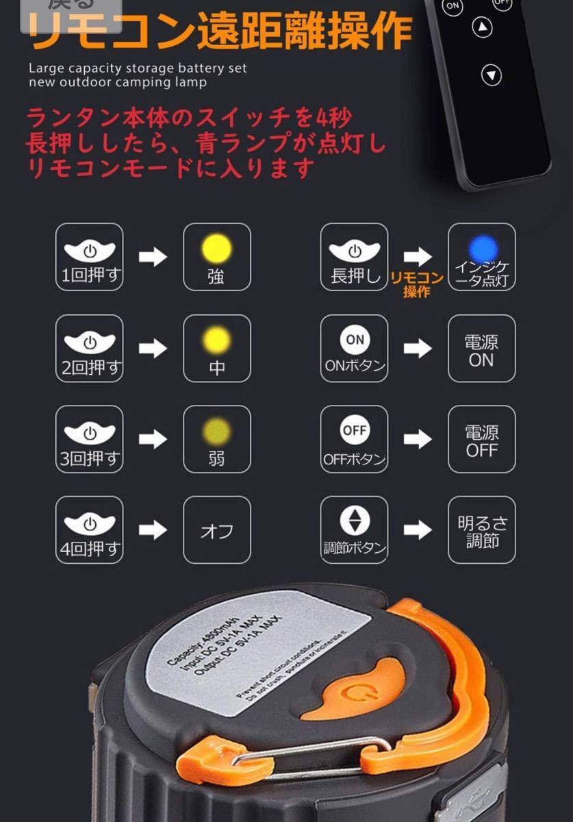 LEDランタン テントライト アウトドア USB充電式 停電防災用 PSE認証済