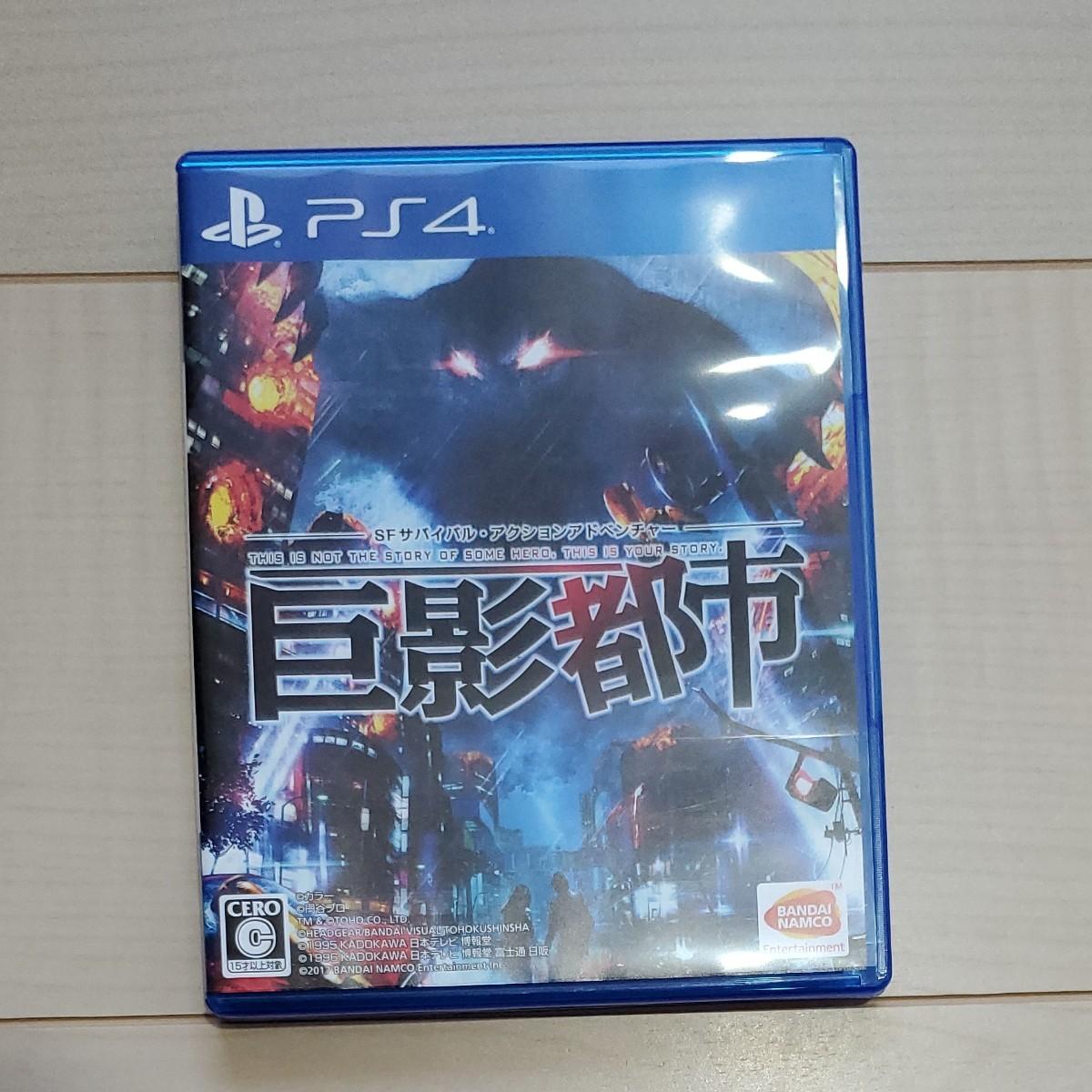PS4ソフト  巨影都市 コールオブデューティ ブラックオプス3
