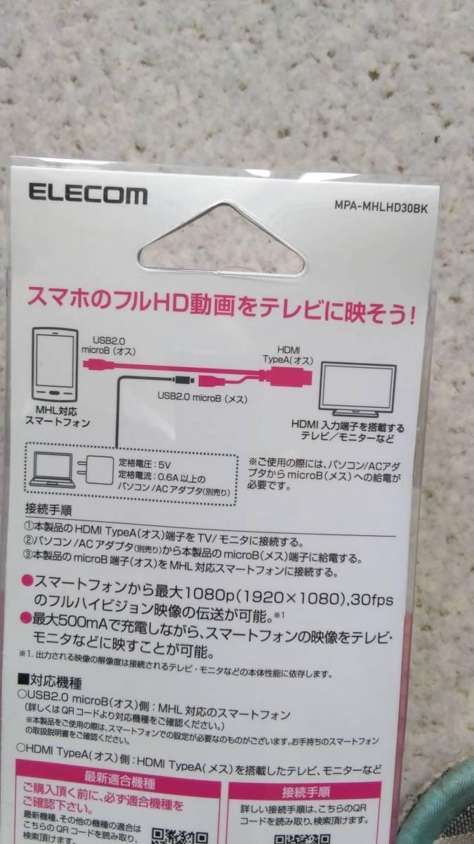 送料無料 ELECOM MHL変換ケーブル 3m スマホのフルHD動画をテレビに映そう microB HDMI接続 アンドロイドスマホなど_画像4