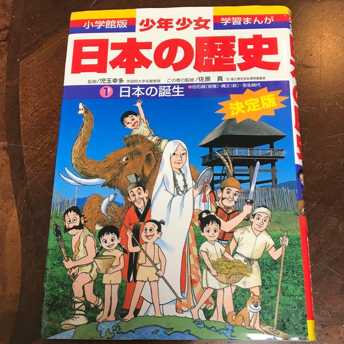 小学館 日本の歴史 少年少女日本の歴史