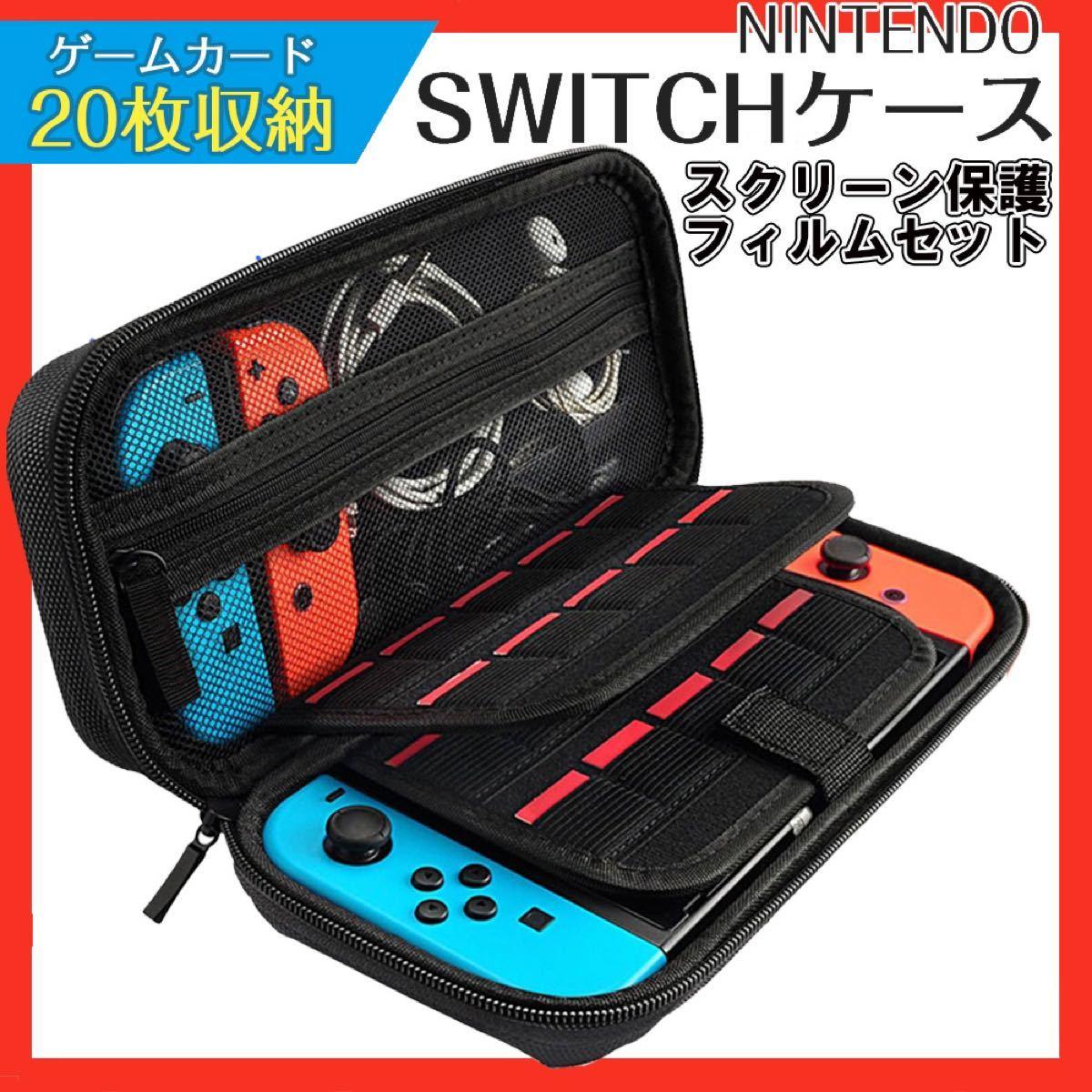 Nintendo Switch ケース ニンテンドー スイッチ 保護 収納