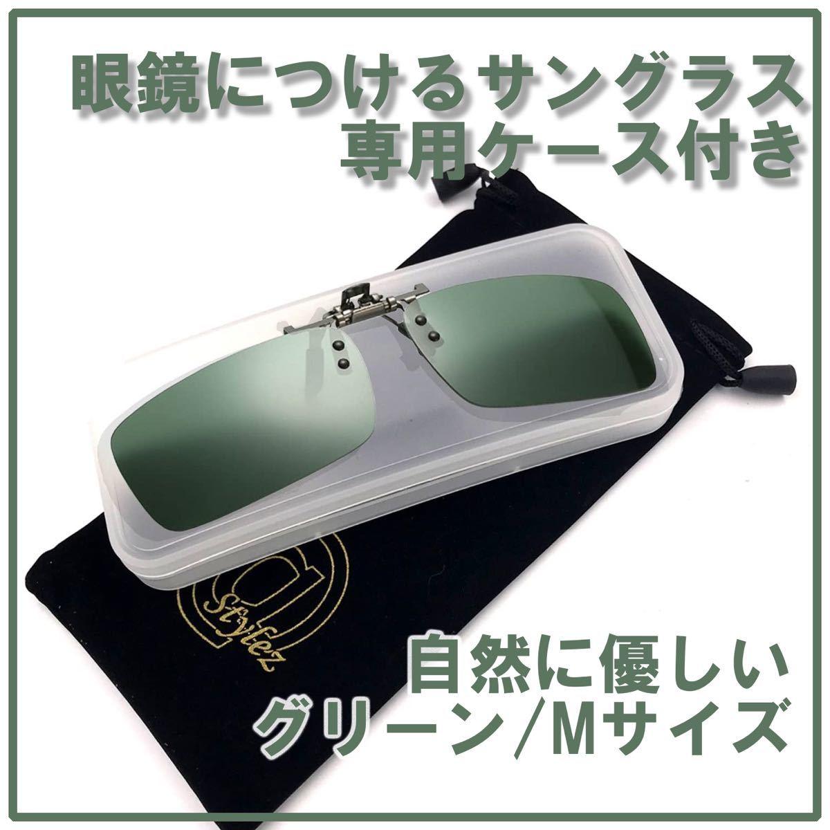 サングラス メンズ 偏光 スポーツ ドライビング 眼鏡につける ケース付き 緑M