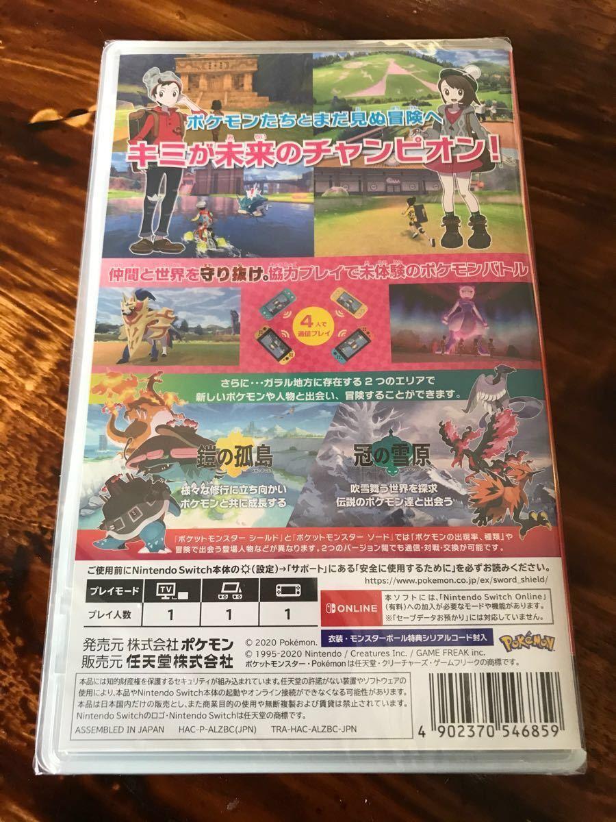 【未使用】Nintendo Switch ニンテンドースイッチ ポケットモンスターシールド+エキスパッションパス