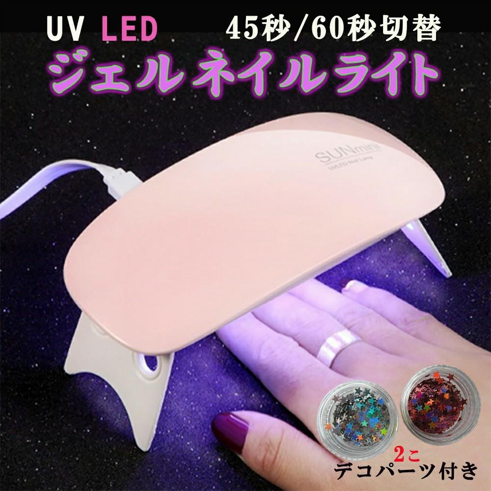 UV LED ジェルネイルライト 二重光源 コンパクト 軽量6W  ネイルアート