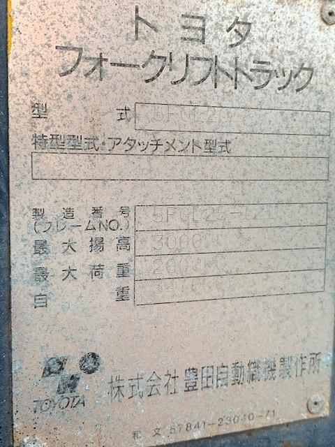 「TOYOTA トヨタ 5FGL20 フォークリフト アワー2310時間 」の画像2