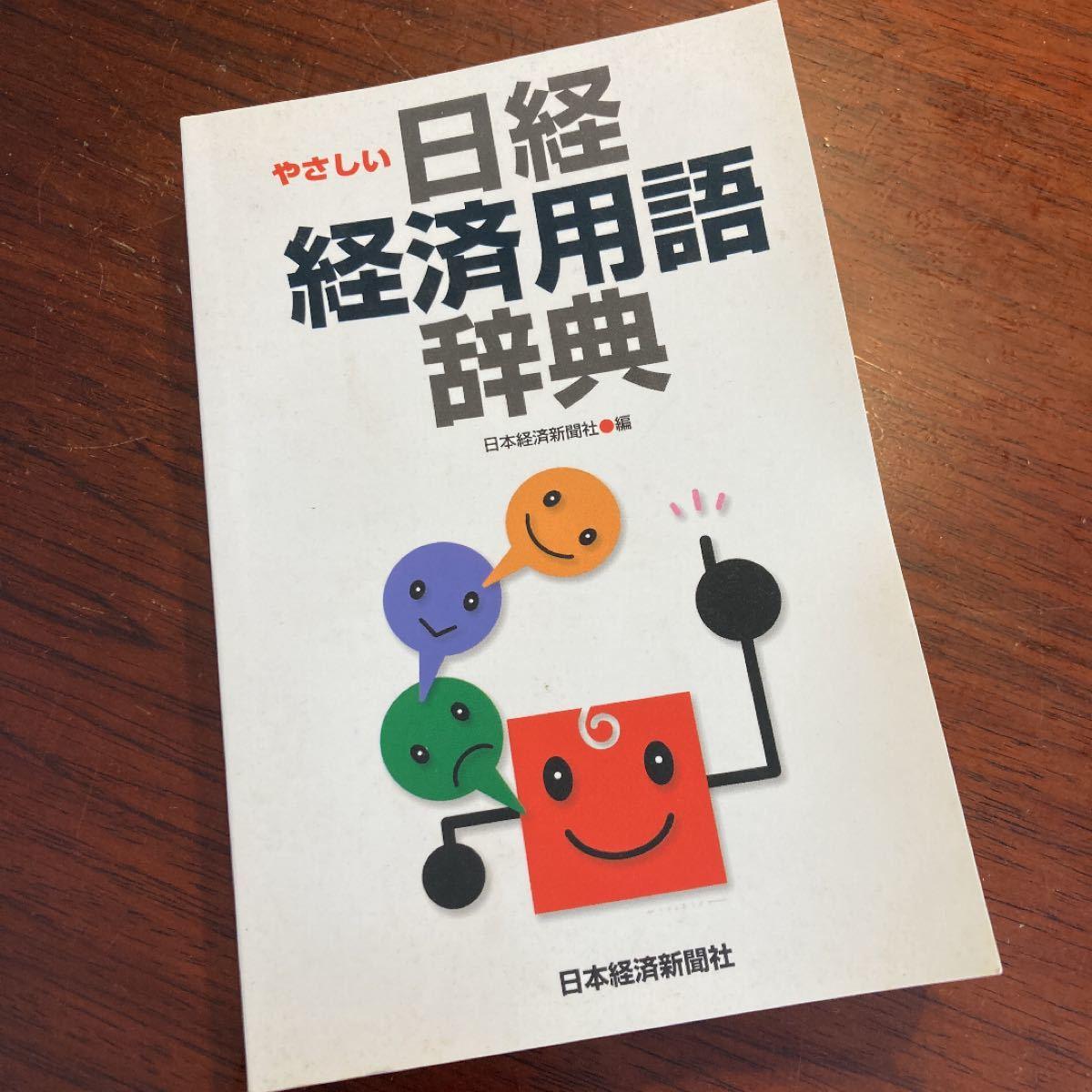 用語辞典 日経からもらった経済用語辞典です。