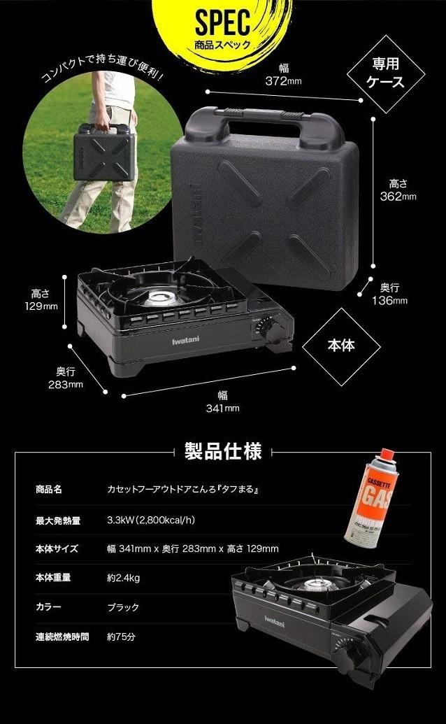 【新品 送料無料】 イワタニ アウトドアカセットコンロ カセットフー タフまる CB-ODX-1 Iwatani ガスコンロ