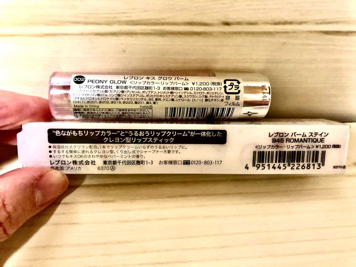【コスメセット】レブロン コスメ5点セット