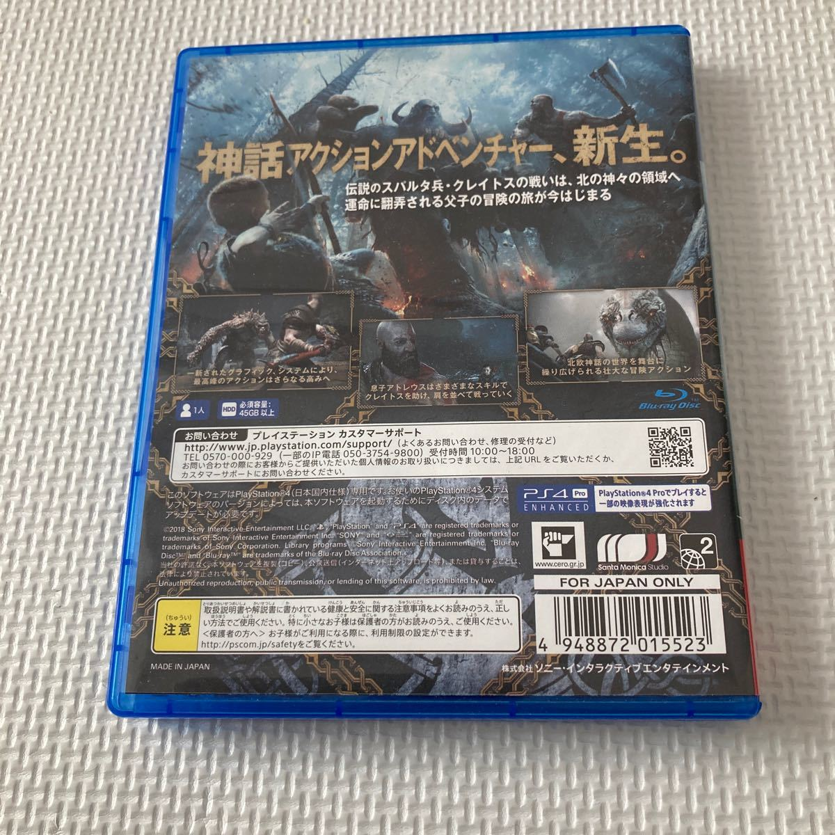 【PS4】 ゴッド・オブ・ウォー [通常版]