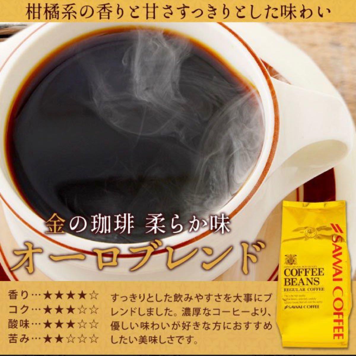 澤井珈琲 コーヒー豆 オーロブレンド プラタブレンド  2kg