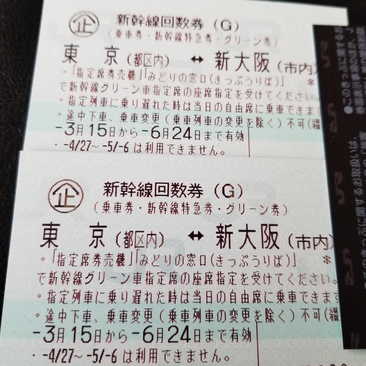 新幹線のぞみグリーン回数券2枚 新大阪-東京