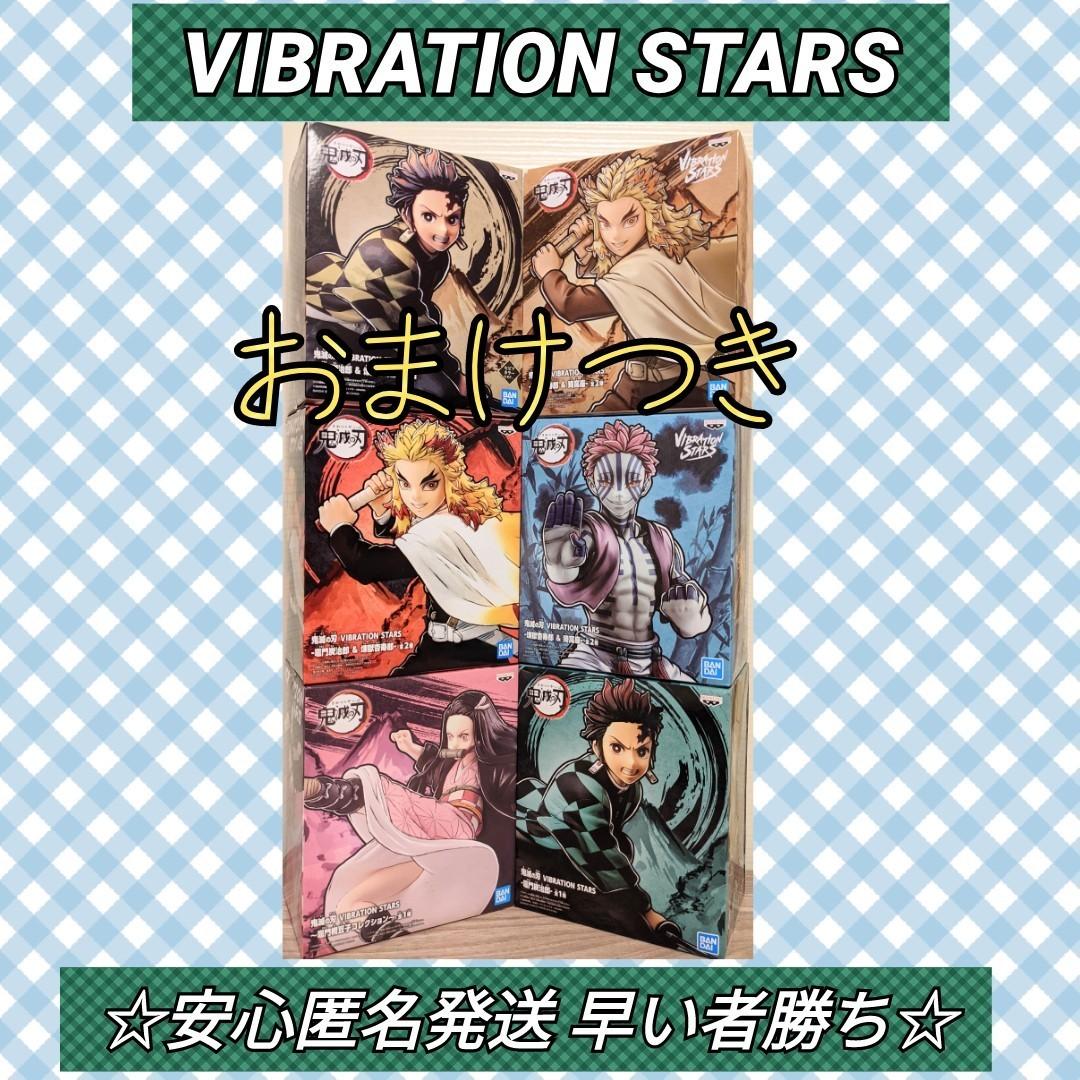 鬼滅の刃 フィギュア vibration stars 煉獄杏寿郎 竈門禰豆子 竈門炭治郎 猗窩座 鬼滅 セット おまけつき