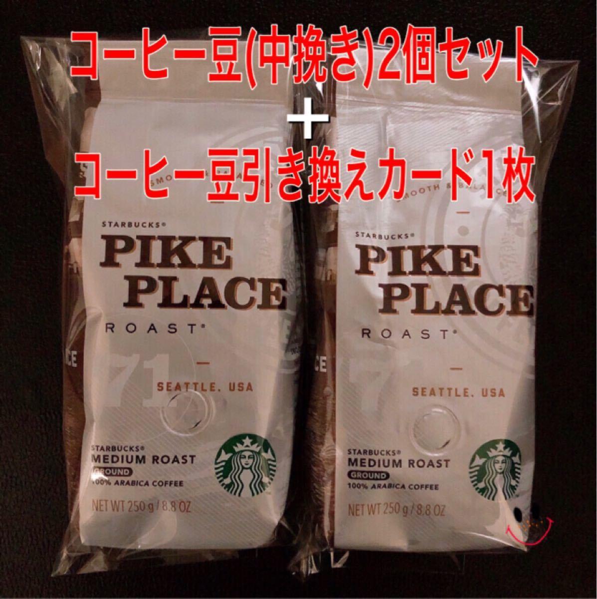 スタバ スターバックス 福袋 コーヒー豆 中挽き 2個セット、コーヒー豆引き換えカード 1枚