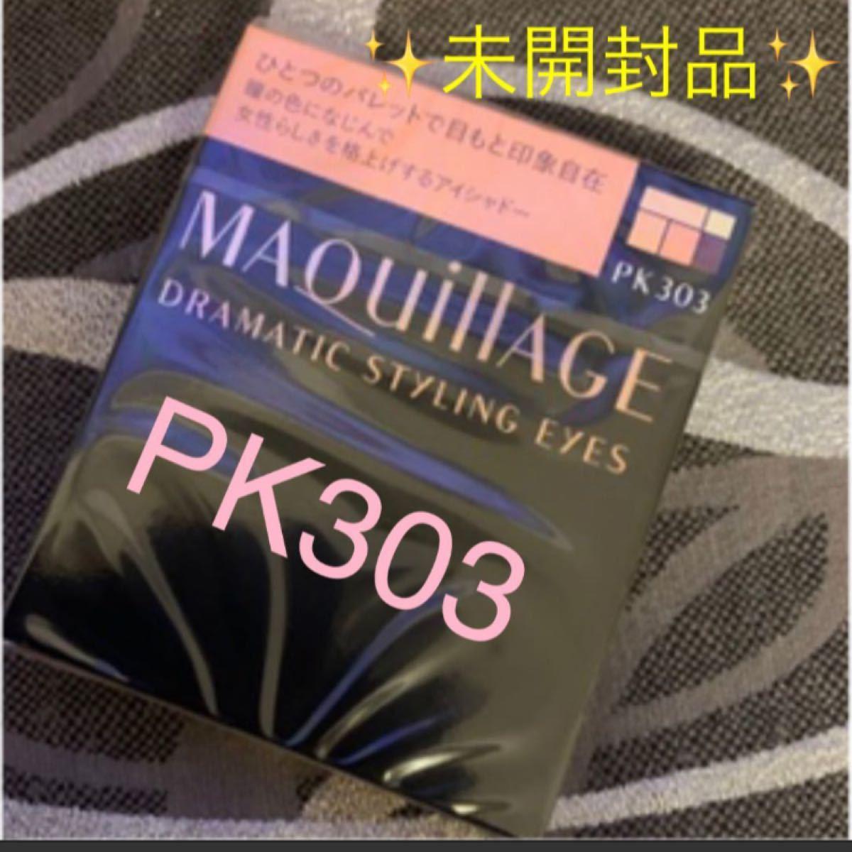 資生堂 マキアージュ ドラマティックスタイリングアイズ PK303 (トワイライトアワー) 【未開封品】