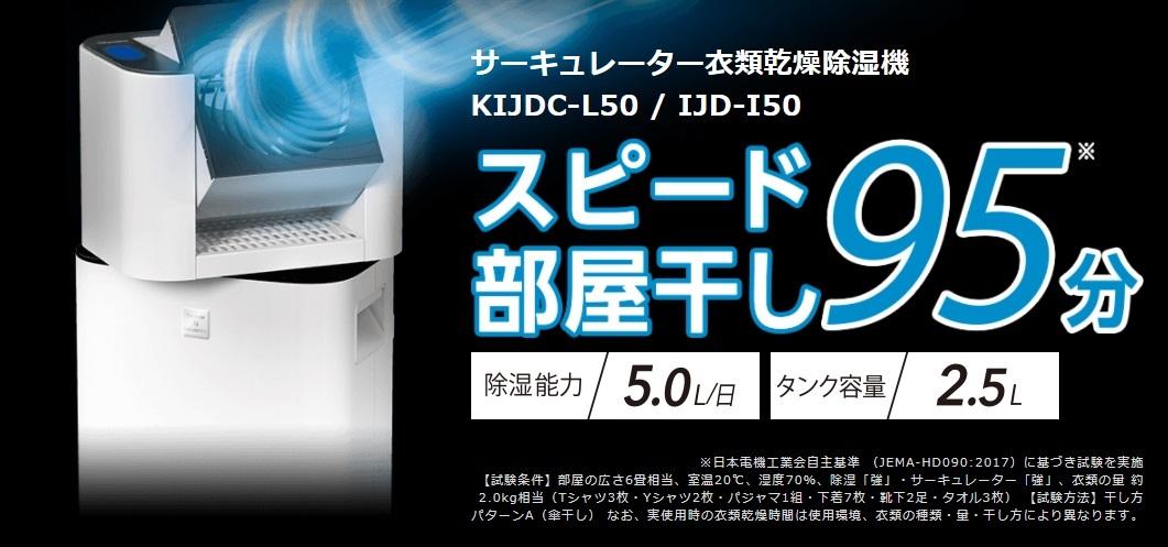 ☆彡梅雨対策・限定1点限り・送料無料☆彡アイリスオーヤマ サーキュレーター衣類乾燥機除湿機(5L) KIJDC-L50_画像2