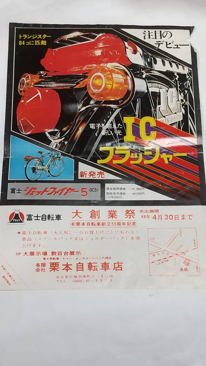 昭和レトロ 富士自転車 ジェットファイヤー5 チラシ_画像1