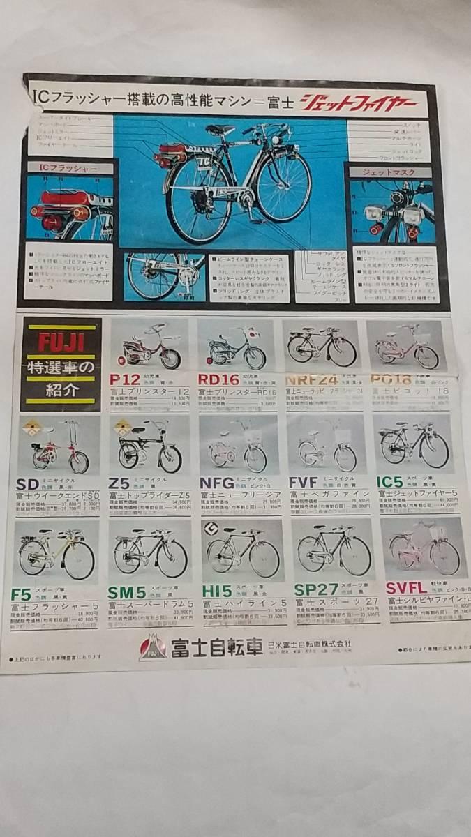 昭和レトロ 富士自転車 ジェットファイヤー5 チラシ_画像2