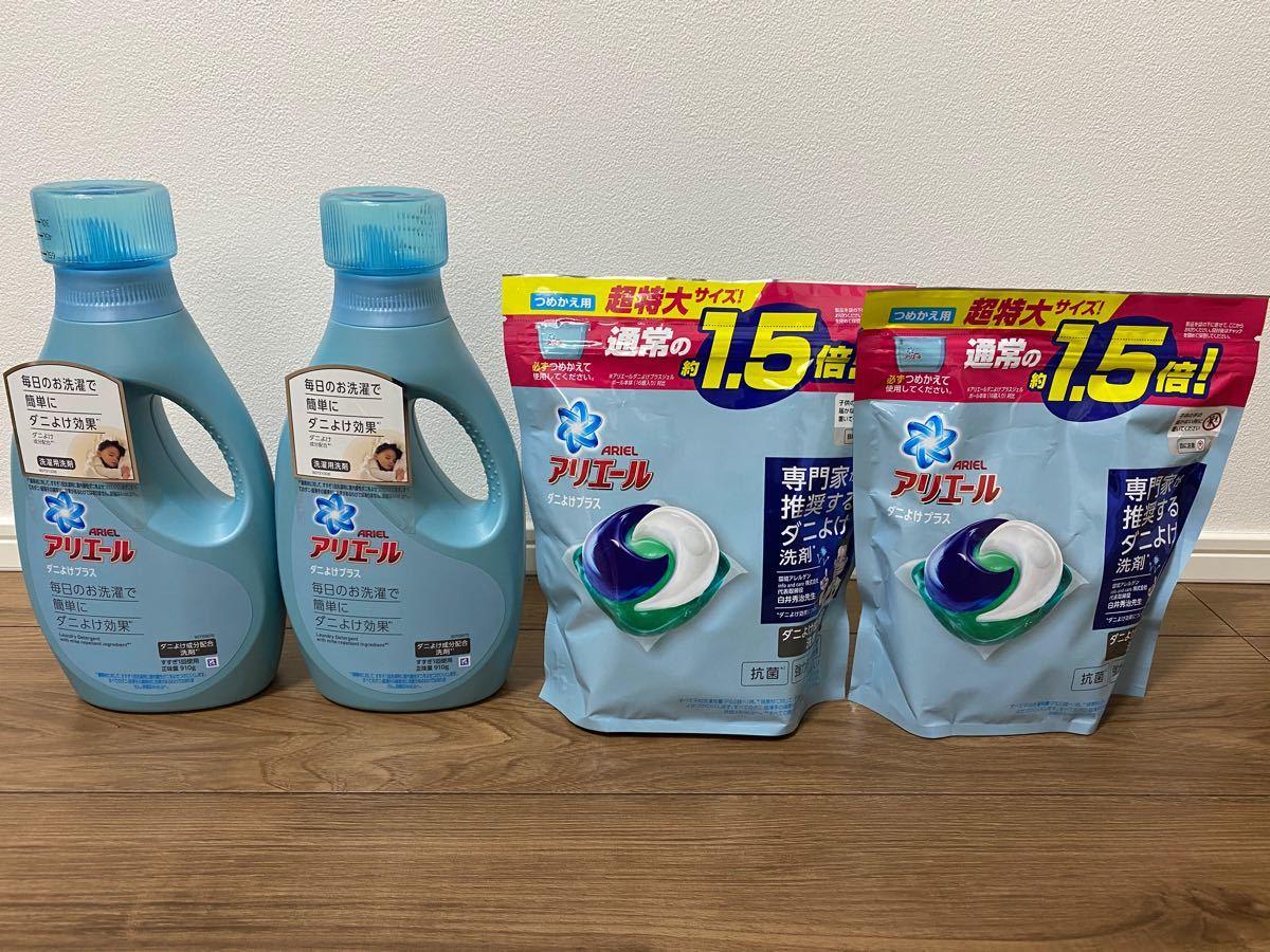 アリエール ダニよけプラス 洗濯用洗剤 本体 詰め替え 26個入 超特大サイズ ジェルボール3D 洗濯洗剤