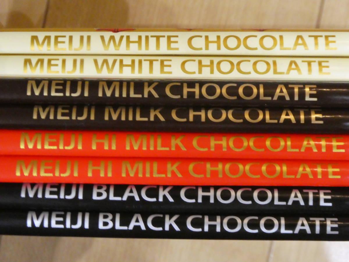 ★meiji★明治★お買い得★板チョコ 色んな味⑤★8枚セット★ブラック、ミルク、ハイミルク、ホワイト_画像5