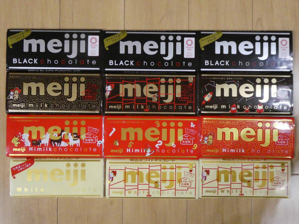 ★meiji★明治★お買い得★板チョコ 色んな味⑥★たっぷり12枚セット★ブラック、ミルク、ハイミルク、ホワイト_画像1