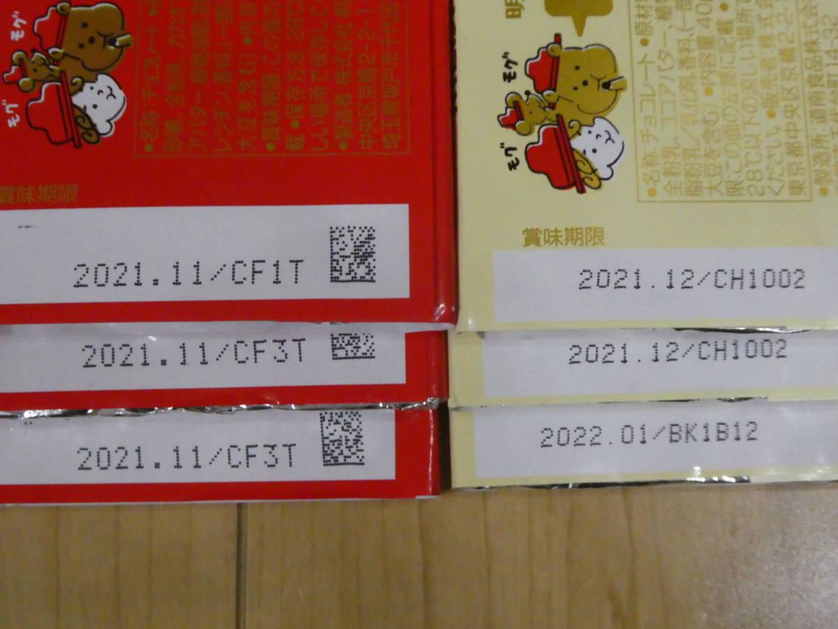 ★meiji★明治★お買い得★板チョコ 色んな味⑥★たっぷり12枚セット★ブラック、ミルク、ハイミルク、ホワイト_画像4