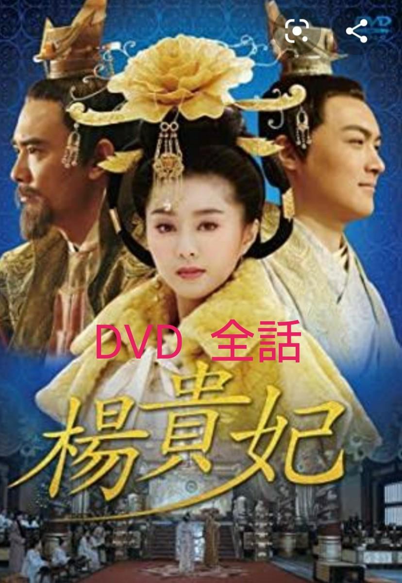 中国ドラマ  楊貴妃  DVD  全話