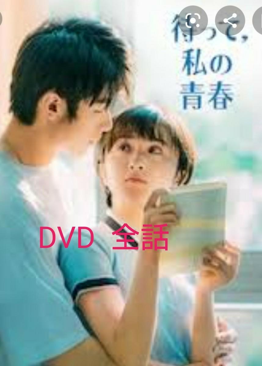 中国ドラマ  待って、私の青春  DVD  全話