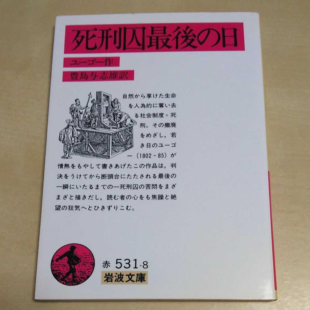 岩波文庫 赤 531-8「死刑囚最後の日」ユーゴー / 豊島与志雄 訳