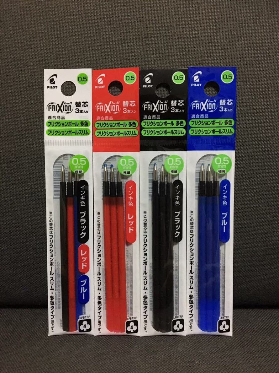 ☆フリクション 替芯 三色+黒赤青 合計4袋セット 0.5mm☆_画像1