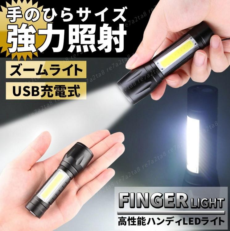 【お得な2個セット】巨大COB搭載・防水USB充電式ポータブルLED懐中電灯 1200ルーメン