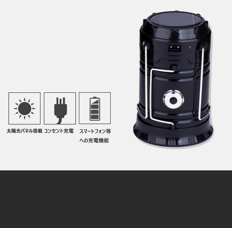 【送料無料】【カラー:ブラック】LEDランタン懐中電灯 usb充電式 ソーラーパネル搭載 2in1給電方法 防災携帯式 スマホ充電 登山 防災