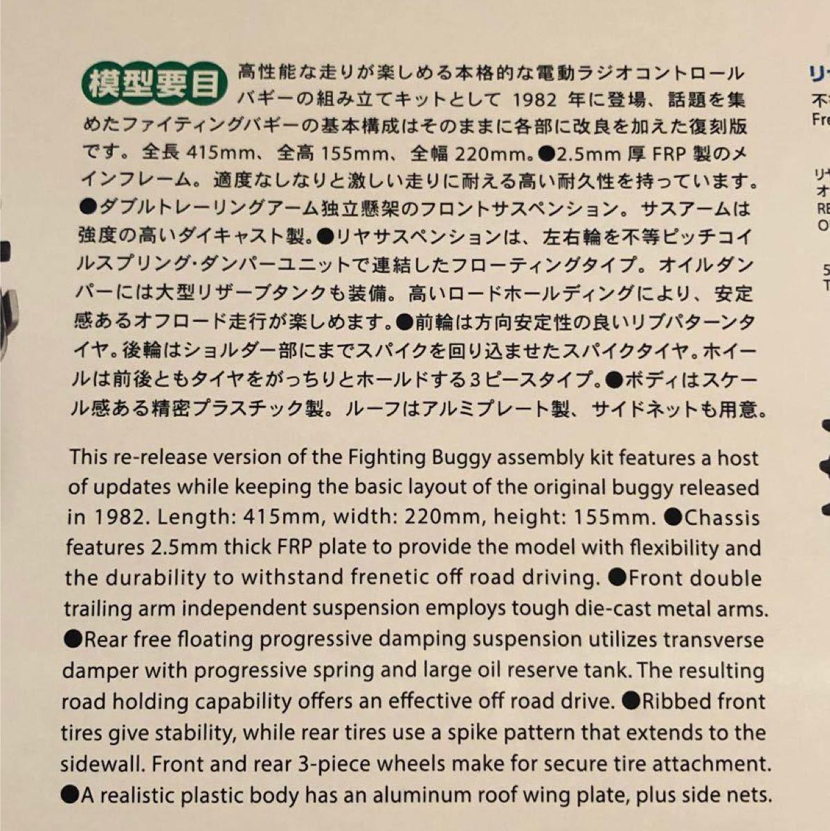 【新品未開封】タミヤ 1/10 RC ファイティングバギー 2014 復刻版 【2021年3月購入品】