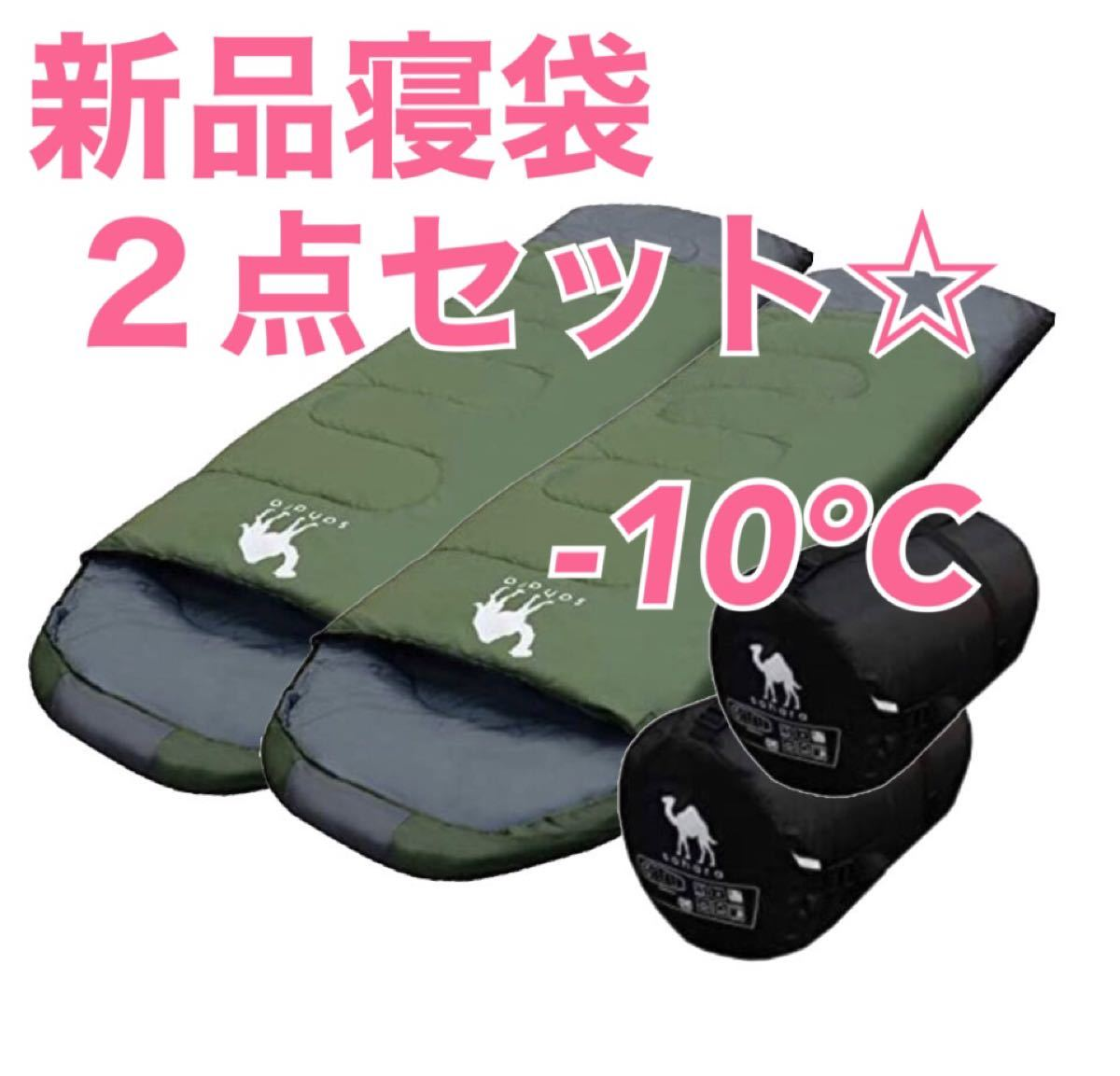 寝袋シュラフ 封筒型 丸洗い抗菌使用 最低使用温度-10°C ダークグリーン 2点セット