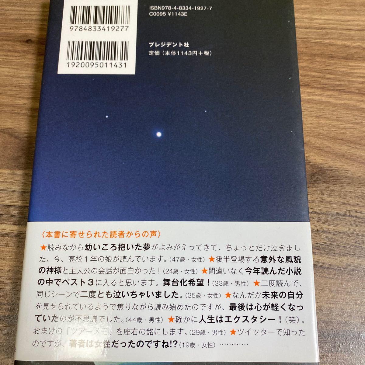 人生逆戻りツアー/泉ウタマロ