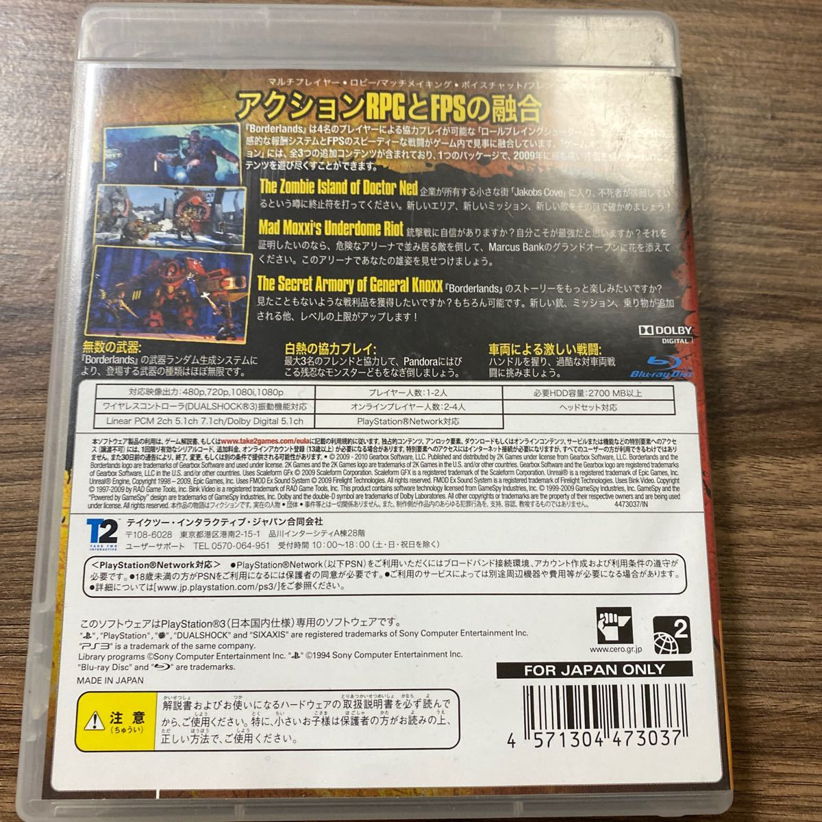 【PS3】 ボーダーランズ [Game of The Year Edition]