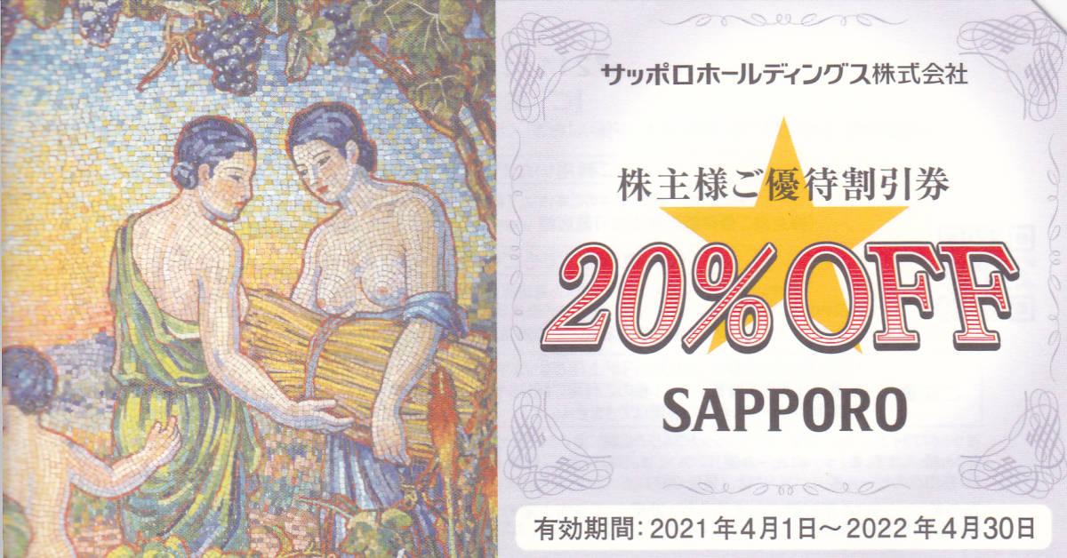 最新・ サッポロライオン20%OFF割引券×1枚(サッポロホールディングス株主優待券 ) 2022年4月30日迄_画像1