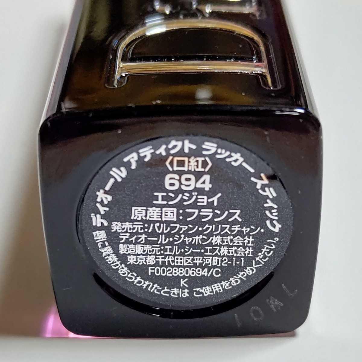 ディオール★アディクトラッカースティック 694 エンジョイ 口紅 リップ フランス製 Dior