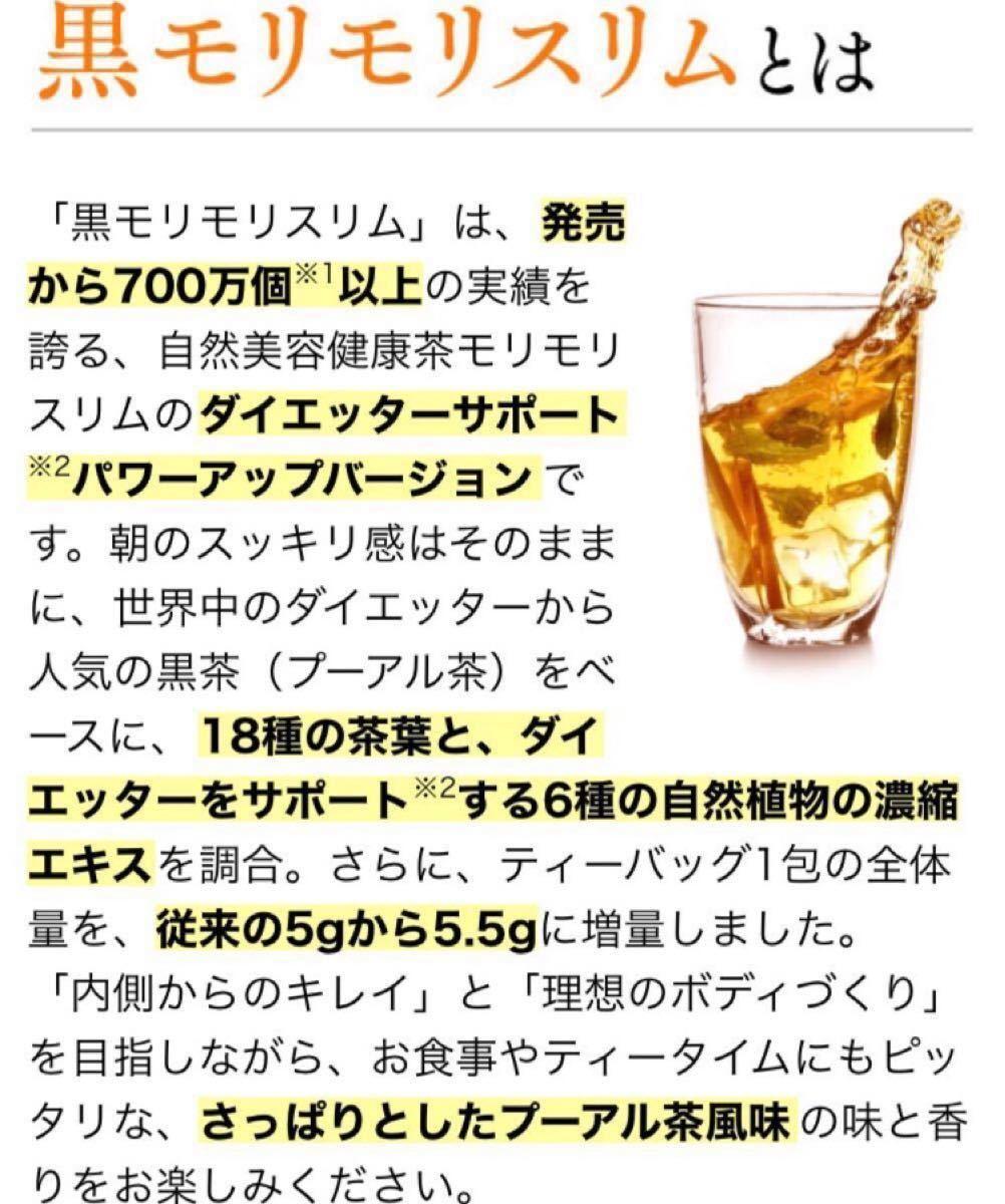黒モリモリスリム  ハーブ健康本舗  プーアル茶  ラズベリー 健康茶  モリモリスリム お試し用 3回分