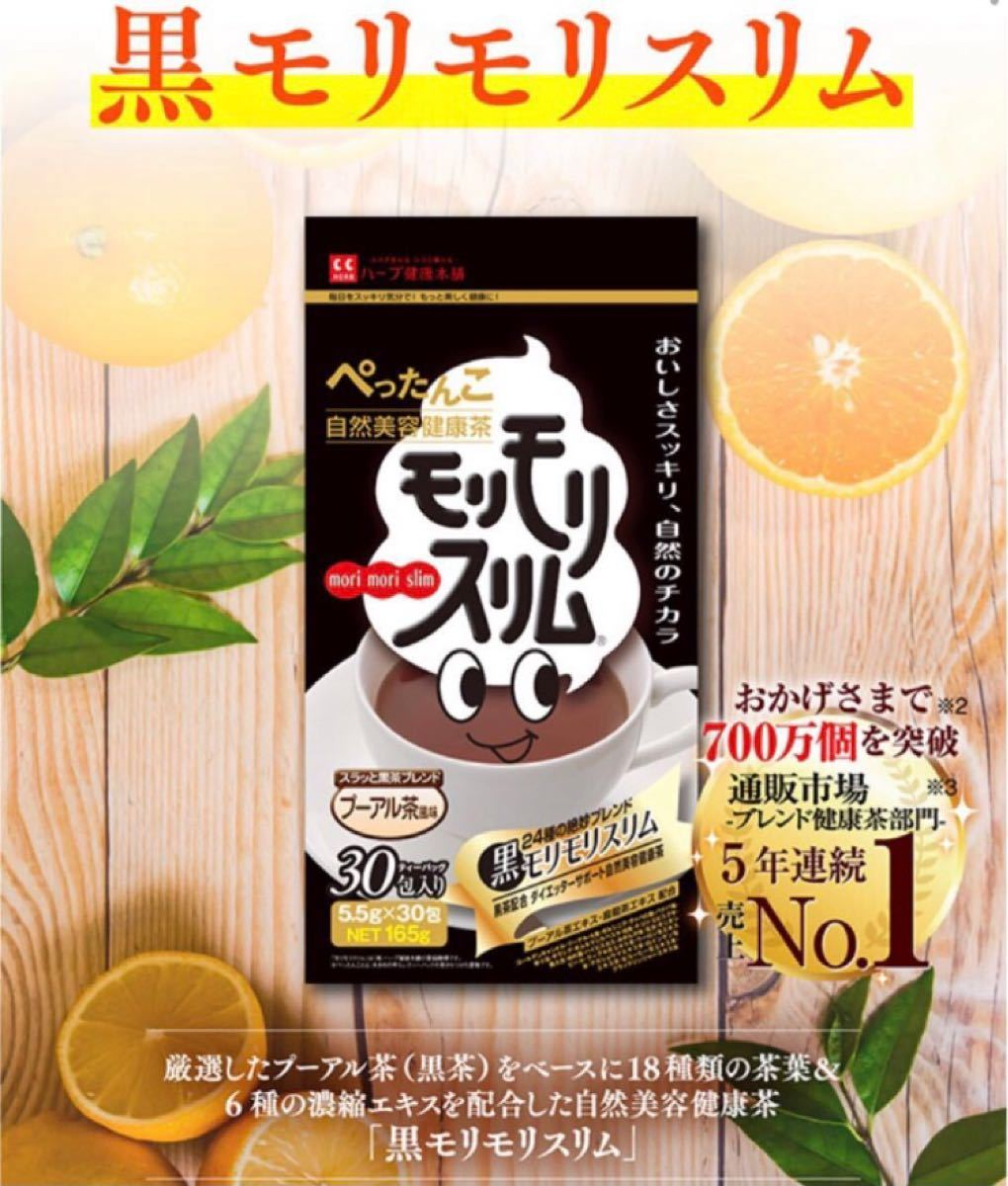 黒モリモリスリム  ハーブ健康本舗  プーアル茶  健康茶  モリモリスリム お試し用 2回分