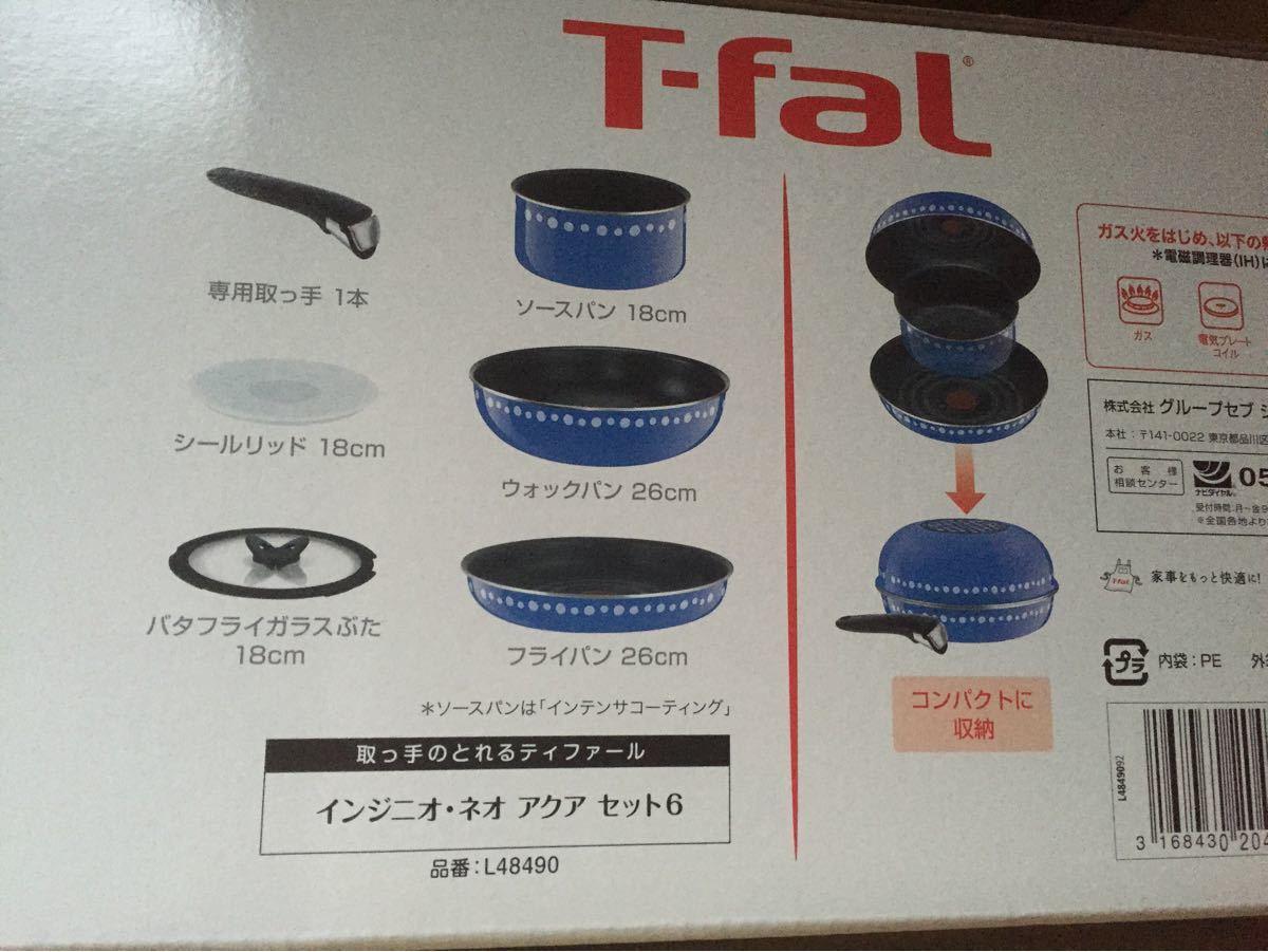T-fal ティファール ブラウセット T-fal