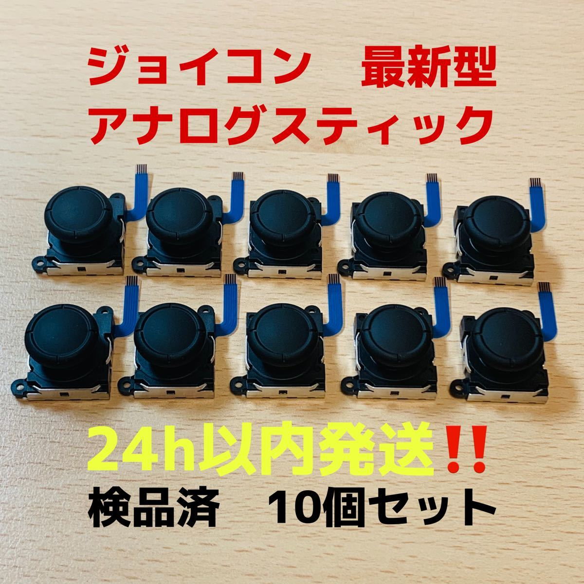 即日発送 新品 10個 ニンテンドースイッチジョイコン 最新型 アナログスティック Joy-Con Switch