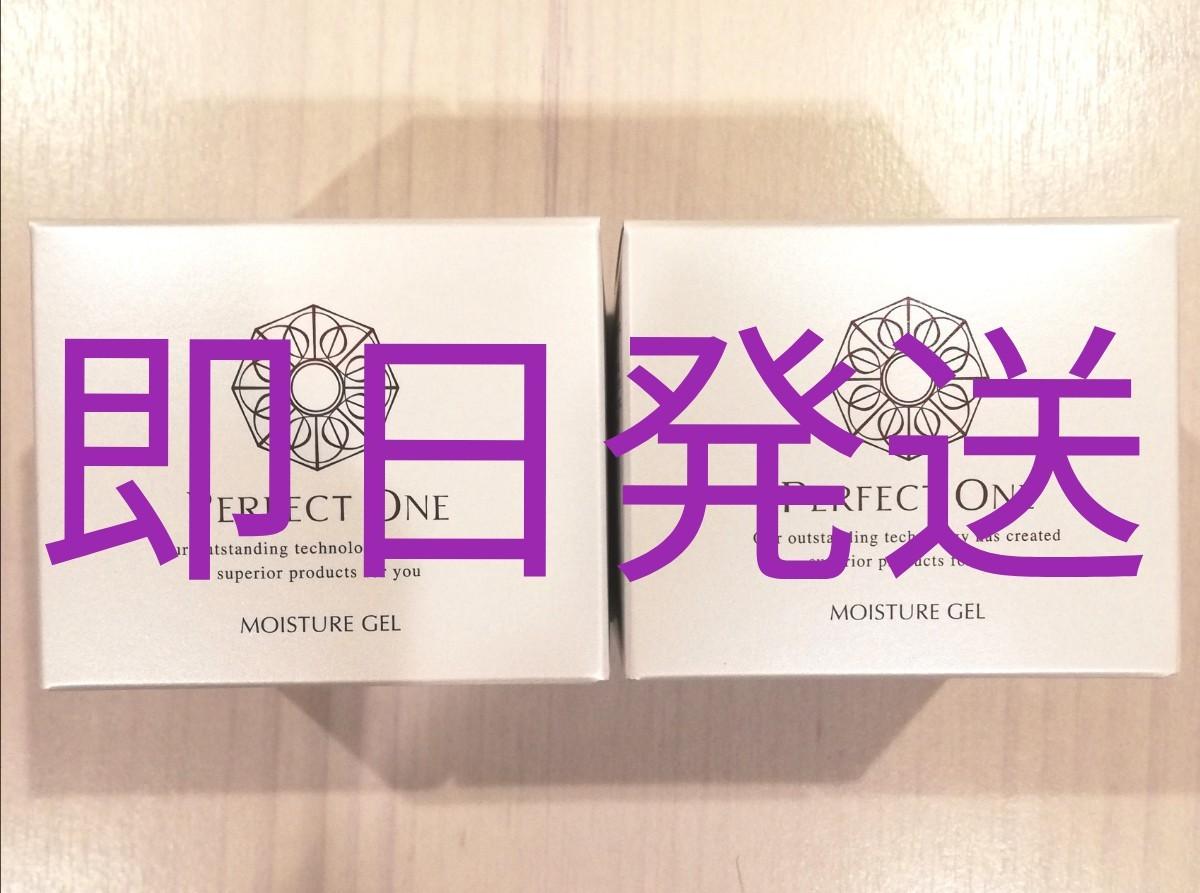 パーフェクトワン モイスチャージェル 75g×2個 新日本製薬 PERFECT ONE 美容液