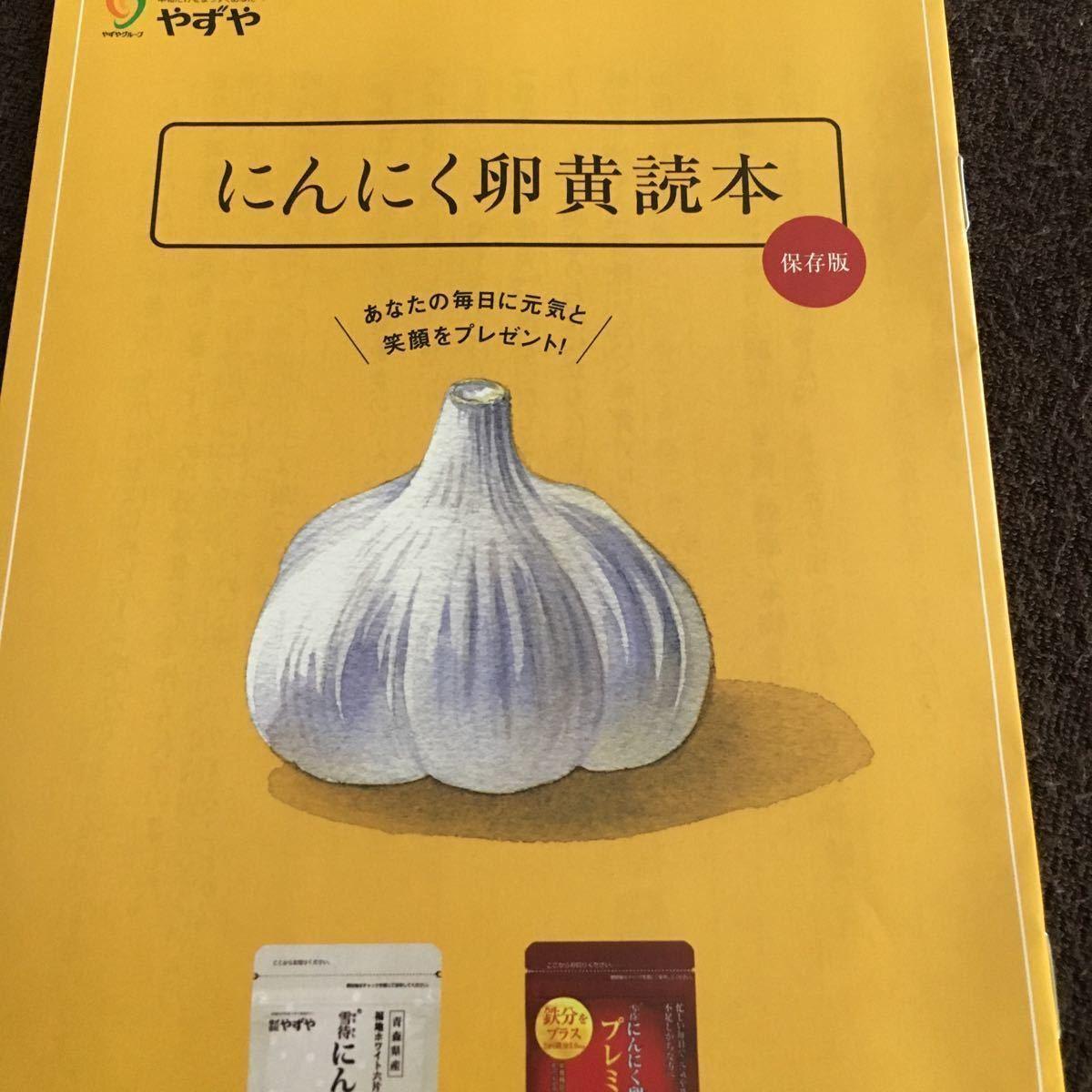 ★★ やずや 雪待 にんにく卵黄(2袋セット)☆【送料無料】_画像3