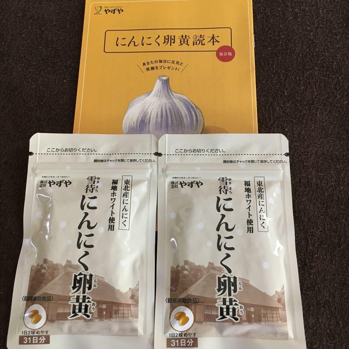 ★★ やずや 雪待 にんにく卵黄(2袋セット)☆【送料無料】_画像1