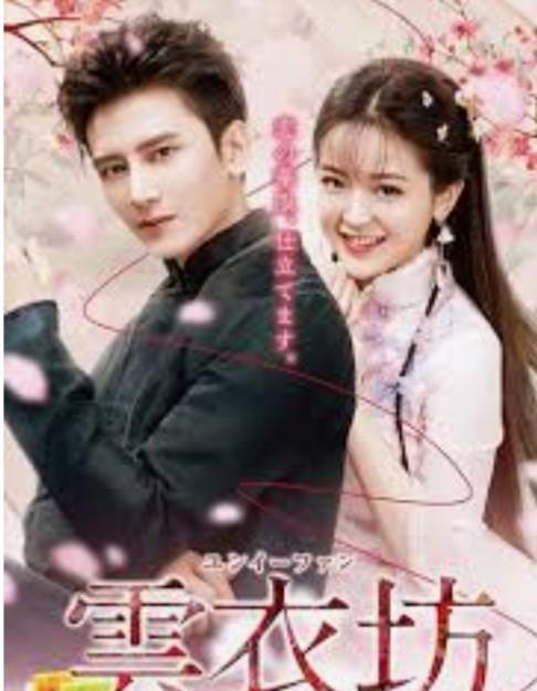 中国ドラマ 雲衣坊 DVD